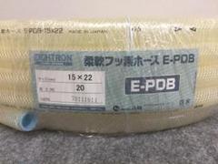 """Thumbnail of """"A2【新品】ハッコウ 柔軟フッ素ホース 15×22 20m E-PDB-15"""""""