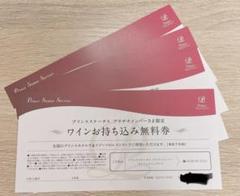 """Thumbnail of """"プリンスホテル ワインお持ち込み無料券 3枚セット"""""""