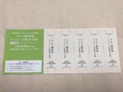 "Thumbnail of ""三重交通株主券 ゴルフ練習場ワンコイン引換券×5枚セット"""
