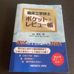 "Thumbnail of ""臨床工学技士ポケット・レビュー帳"""
