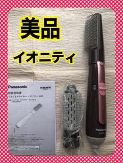 "Thumbnail of ""[美品] Panasonic EH-KE26-T くるくるドライヤー イオニティ"""