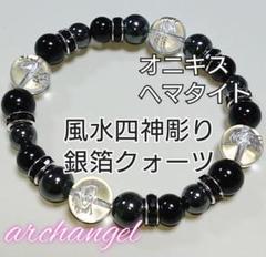 "Thumbnail of ""天然石ブレスレット(パワーストーン)"""