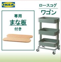 """Thumbnail of """"IKEA 【ロースコグ ワゴン グレーグリーン】と【専用まな板】のお得なセット"""""""