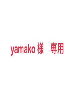 """Thumbnail of """"yamako 様 専用"""""""