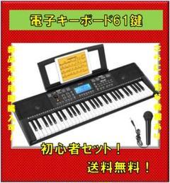 "Thumbnail of ""電子キーボード 61鍵 初心者セット 譜面立て、マイク付属、 500音色ほか"""