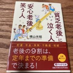 """Thumbnail of """"「貧乏老後」に泣く人、「安心老後」で笑う人"""""""