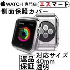 "Thumbnail of ""【返品保証】AppleWatch 側面保護ケース  透明クリア【40mmサイズ】"""