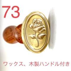 "Thumbnail of ""シーリングスタンプ 封蝋 シーリングワックス  招待状 花柄 セット バラ 薔薇"""