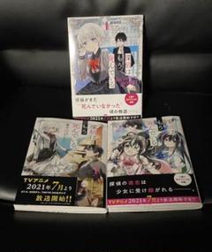 "Thumbnail of ""探偵はもう、死んでいる。 3冊セット 漫画 コミック 1-2巻"""