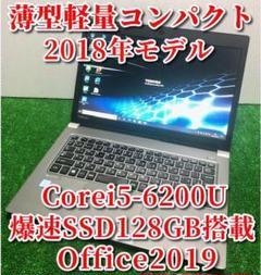 "Thumbnail of ""超薄型軽量!2018モデル第6世代Corei5/オフィス/カメラ 東芝R63/F"""