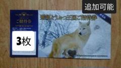 "Thumbnail of ""那須どうぶつ王国チケット3枚 入場券 入園券 ご招待券"""