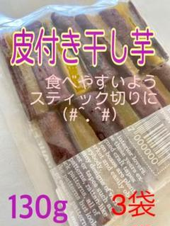 """Thumbnail of """"紅はるか ★皮付き干し芋★ 130g×3袋"""""""
