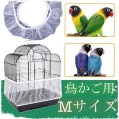 "Thumbnail of ""鳥用品 かご用カバー鳥かごカバー餌飛び散りペット用鳥かごネットメッシュ⭐️インコM"""