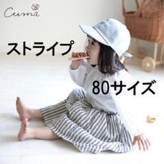 """Thumbnail of """"【ストライプ/80サイズ】フロントボタンストライプフレアスカート"""""""