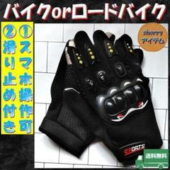 "Thumbnail of ""新品! バイク or ロードバイク用 手袋 フリーサイズ 送料無料!"""