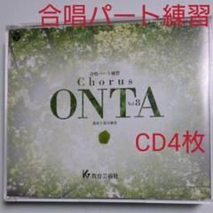 "Thumbnail of ""合唱パート練習「ONTA」通奏と部分練習"""