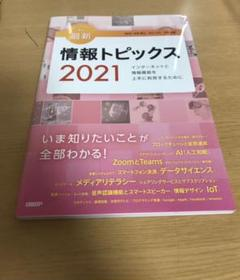 "Thumbnail of ""キーワードで学ぶ最新情報トピックス 2021"""