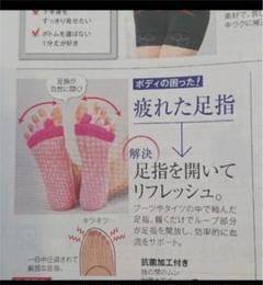 "Thumbnail of ""ファンケル 5本指"""