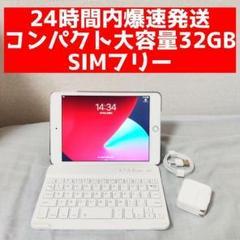 "Thumbnail of ""iPad mini 4 32GB シルバー  SIMフリー キーボード付"""