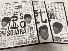 """Thumbnail of """"ジャルジャル DVD まとめ+おまけ"""""""