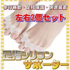 "Thumbnail of ""足指サポーター【2個セット】外反母趾 サポーター 男女兼用(T-52-2)"""