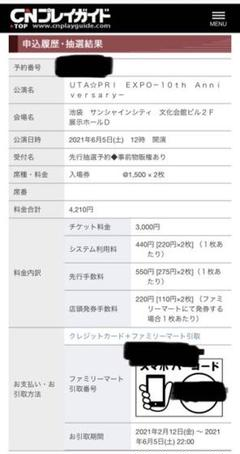 "Thumbnail of ""うたプリ エキスポ チケット"""