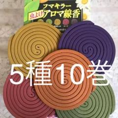 "Thumbnail of ""アロマ蚊取り線5種10巻⑧"""