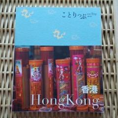 "Thumbnail of ""香港"""