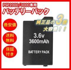 """Thumbnail of """"PSP 2000/3000対応 大容量 バッテリーパック 新品 3600mAh"""""""