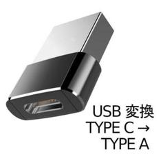 """Thumbnail of """"USB アダプター TYPE C TYPE A 変換 黒 1個 C TO A"""""""
