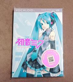 """Thumbnail of """"VOCALOID 2 初音ミク"""""""