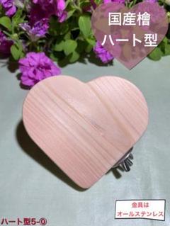 "Thumbnail of ""檜の止まり木 ハート型 リラックステーブル"""