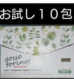"Thumbnail of ""サン・クラルテ製薬 ゴッソトリノ  10包"""