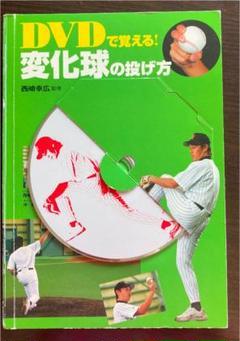 "Thumbnail of ""DVDで覚える!変化球の投げ方"""