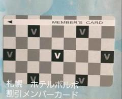 "Thumbnail of ""札幌 ホテル ボルボ VOLVO 割引メンバーズカード 厚別 宮の沢"""