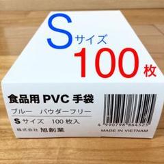 "Thumbnail of ""使い捨てゴム手袋 青 粉なし Sサイズ100枚"""