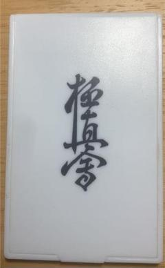 "Thumbnail of ""極真手鏡"""