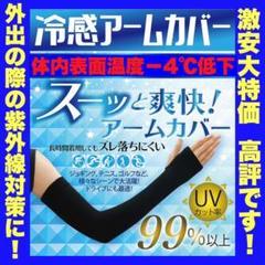 "Thumbnail of ""UVカット率99.6%‼️男女兼用アームカバー✨UPF50+‼️接触冷感素材‼️"""