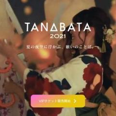 """Thumbnail of """"2021/8/13 京都七夕スカイランタン祭 ペアチケット"""""""