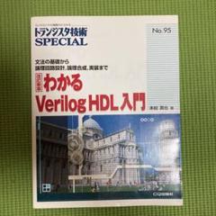 "Thumbnail of ""わかるVerilog HDL入門 文法の基礎から論理回路設計、論理合成、実装まで"""