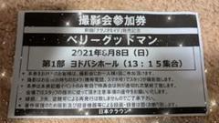 """Thumbnail of """"ベリーグッドマン 撮影会参加券 CD"""""""