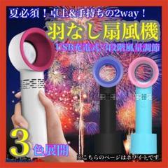 "Thumbnail of ""羽なし扇風機 USB充電式携帯扇風機 スタンド機能付 ホワイト 白 手持ち"""
