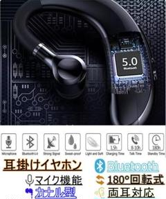 """Thumbnail of """"回転式 耳掛けイヤホン ワイヤレス 両耳対応 ブラック Bluetooth"""""""