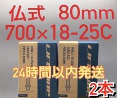 "Thumbnail of ""LifeLine インナーチューブ 仏式  80mm 700×18-25C 2本"""