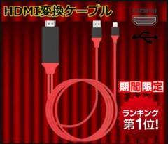 "Thumbnail of ""HDMI 2m 変換ケーブル iPhone スマホ パソコン  動画 映画"""