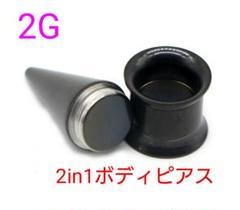 "Thumbnail of ""2G 2in1ボディピアス 拡張器 ダブルフレア ラージホール セット"""
