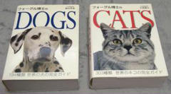 """Thumbnail of """"フォーグル博士のcatsとdogs 2冊セット"""""""