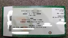 """Thumbnail of """"間 寛平 いくつになってもあまえんぼう 名古屋 御園座 8/7(土) 大人 ①"""""""