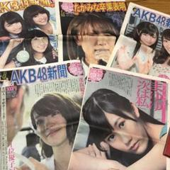 "Thumbnail of ""AKB48 新聞 2012年 2014年 セット"""