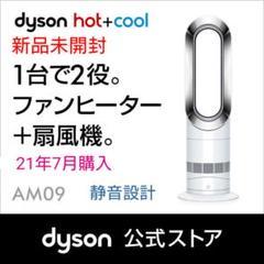 """Thumbnail of """"【新品未開封】Dyson hot + cool AM09WN 静音 最新機種"""""""